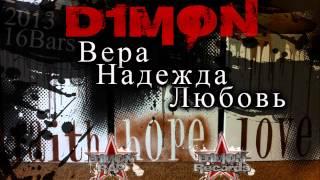 D1MON - Вера Надежда Любовь (16Bars 2013)