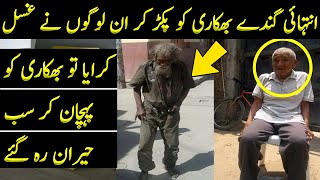 They Washed this Beggar and Now He is not Recognizable