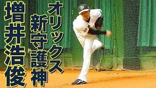 オリの新守護神FA新加入増井浩俊ブルペンピッチング2018オリックス宮崎春季キャンプ