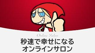 秒速で幸せになるオンラインサロン あべりょう