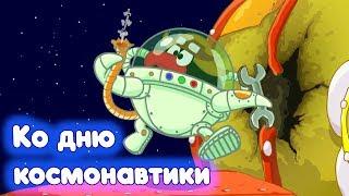 Сборник серий ко Дню космонавтики с любимыми героями! | Смешарики 2D