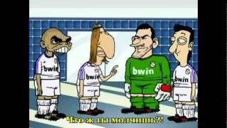 Реал Мадрид, Marcatoons - Fuga al amanecer (русские субтитры)
