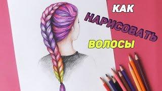 Как нарисовать ВОЛОСЫ девушки / прическу - косу / Уроки рисования