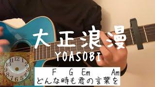 [歌詞コード付き] 大正浪漫 / YOASOBI (Taisho Roman) 弾き語り cover 雪だるま8