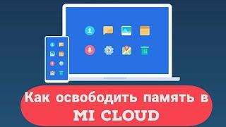 Очистка Mi Cloud в телефоне Xiaomi 4 PRO ( PRIME )  - Самые лучшие видео