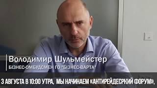 Володимир Шульмейстер  запрошує на ІІ Антирейдерський форум