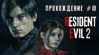 Resident Evil 2 Прохождение #3