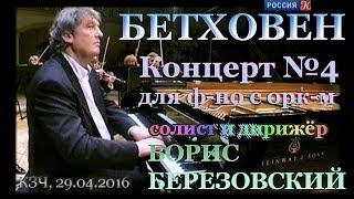 Борис Березовский (ф-но и дир. (НФОР)) - 4-й концерт Л. ван Бетховена, КЗЧ, 29.04.2016