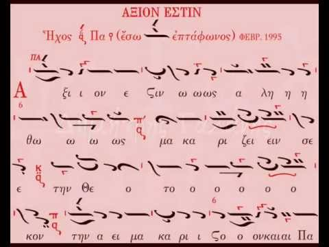 Axion estin – Vrednică eşti!