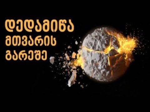 რა დაემართება დედამიწას თუ მთვარე აფეთქდება?