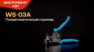 Полуавтоматический стриппер WS-03А (КВТ) для зачистки многопроволочных и моножильных проводов