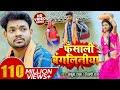 #VIDEO | फंसाली बंगलिनिया - #Ankush Raja, #Shilpi Raj - Fansali Bangliniya - Bhojpuri Hit Song 2021