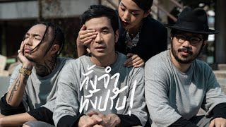 STAMP, YOUNGOHM, KARN - ทั้งจำทั้งปรับ [ Official Music Video ] - dooclip.me