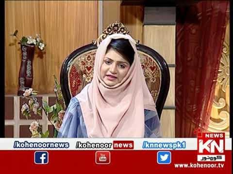Istakhara 21 April 2020 | Kohenoor News Pakistan