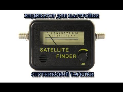 Посылки из Китая - Индикатор настройки спутниковой тарелки (Satellite Finder)