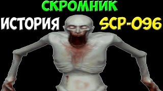 История SCP-096 | Скромник