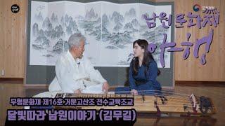 (야사) 달빛따라 남원이야기 거문고산조 김무길 편