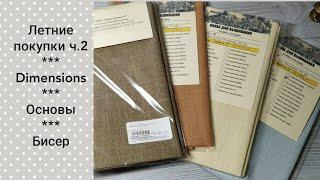 Летние покупки для вышивки ч.2 / Dimensions / Мир вышивки / Шёлковая нить