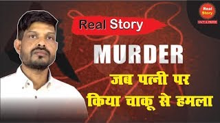 Bhupender Bhopal Attack on Wife with Knife