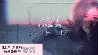 G.E.M. 邓紫棋 来自天堂的魔鬼 Away  (歌词 版)