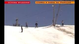 Смотреть онлайн Фристайл в сноубординге: обучение вращению
