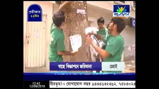 Bangla Jago TV Live Stream