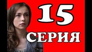 Путешествие к центру души 15 серия. Анонс на русском языке и дата выхода