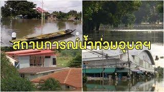 เกาะติดสถานการณ์น้ำท่วมอุบลฯ 'นายกทอม' เตรียมส่งท่อซิ่งพญานาคช่วย