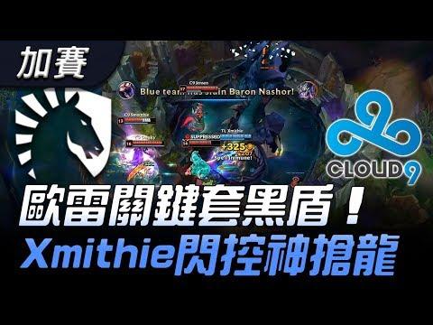 TL vs C9 歐雷關鍵套黑盾 Xmithie閃控神搶龍!