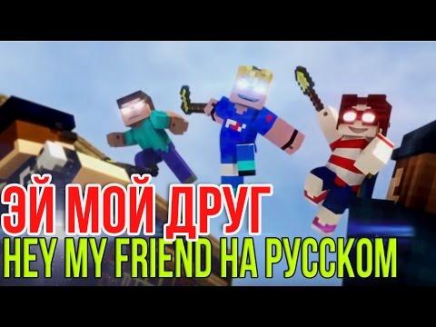 ЭЙ МОЙ ДРУГ | Hey My Friend Minecraft Song НА РУССКОМ