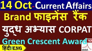 14 October 2019 next exam current affairs hindi 2019 |Daily Current Affairs, yt study, gk track