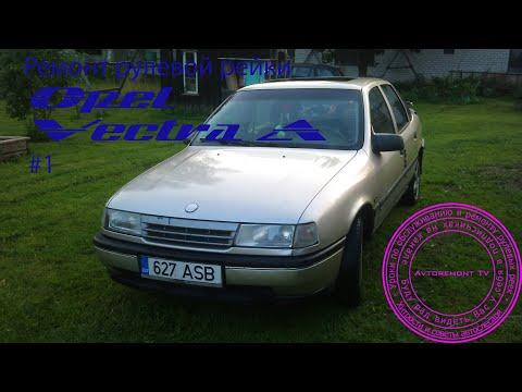 Ремонт рулевой рейки Opel Vectra A #1