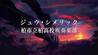 吹コン2018市立柏/ジュウ・シメリック東関東吹奏楽コンクール