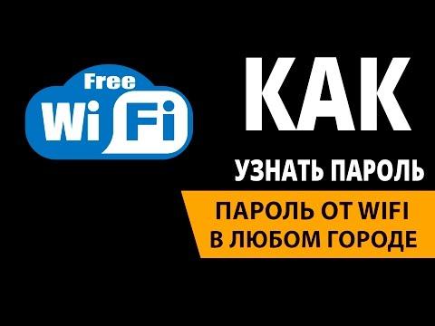 WiFi Map — Пароли Как узнать пароли от WIFI в любом городе мира, открытый доступ к паролям