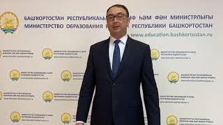 Обращение Министра образования и науки Республики Башкортостан - Хажина Айбулата Вакиловича