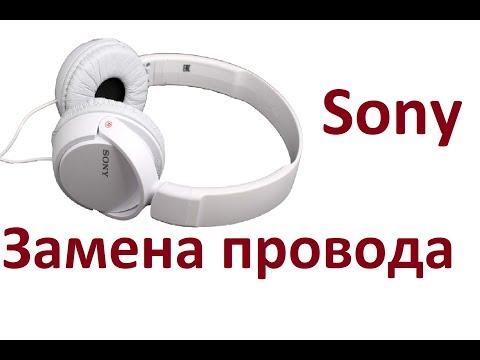 ✅ Замена провода на наушниках Sony MDR-ZX110AP ✅