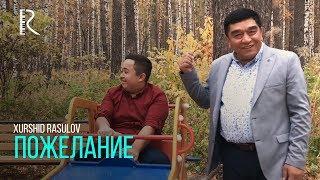 Xurshid Rasulov | Хуршид Расулов - Пожелание