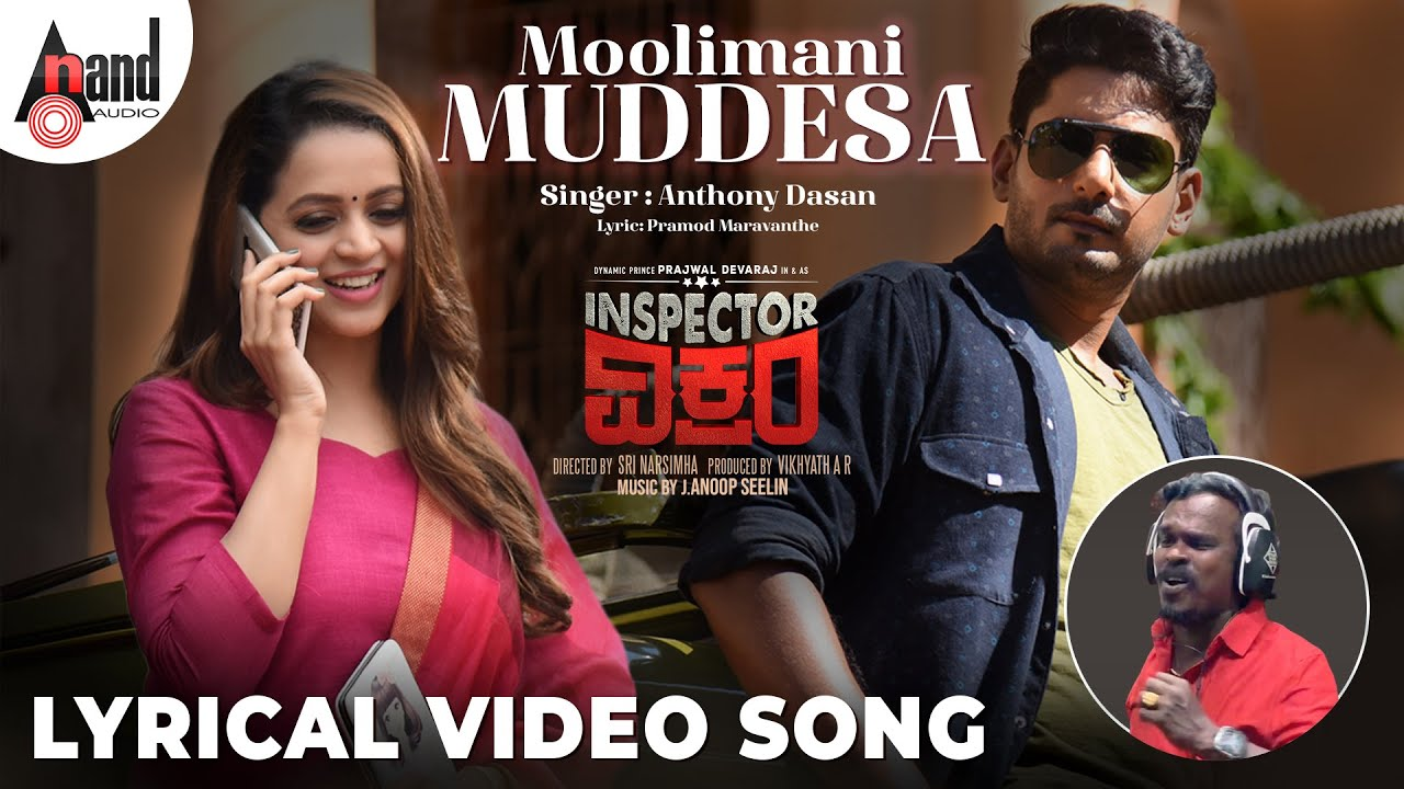 Moolimani Muddesa Lyrics,Moolimani Muddesa Song Lyrics ,Moolimani Muddesa Lyrics Inspector vikram