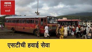 This ST BUS gives service like Aircraft । एसटीची 'विमान' सेवा-  (BBC News Marathi)