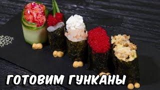 Как приготовить Гунканы   Суши Рецепт   Gunkan sushi