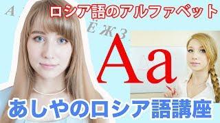 ロシア語のアルファベットを分かりやすく説明!【A】あしやのロシア語講座