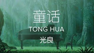 Michael Wong 光良 – Fairy Tale 童话 – Truyện cổ tích