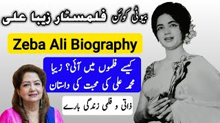 Pakistani film star Zeba biography | Documentary in Urdu / Hindi | Great Actress Zeba g