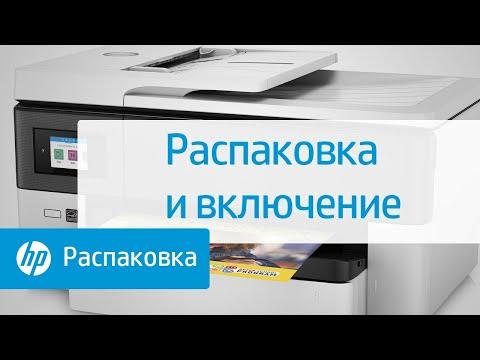 Распаковка и включение широкоформатного МФУ серии HP OfficeJet Pro 7720 All-in-One