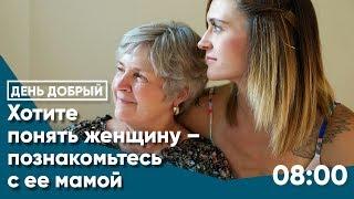 Хотите понять женщину – познакомьтесь с ее мамой