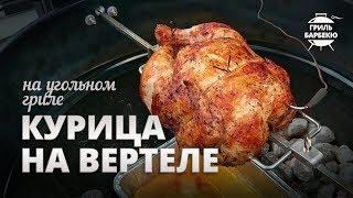 Курица на вертеле на угольном гриле (рецепт)