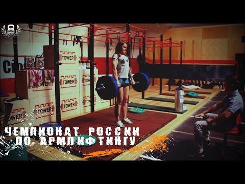 APL - Чемпионат России По Армлифтингу \ Championship Of Russia On Armlifting