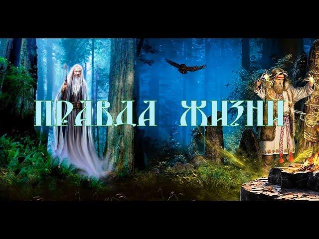 Иван Царевич. Мудрость и истинные знания от Волхвов древней Руси