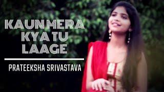 Kaun Mera Kya tu Laage  (Cover) - Special 26 | Anurag Ft