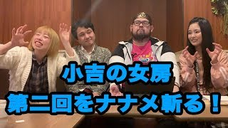 mqdefault - 小吉の女房ナナメ斬り 第二回 の巻